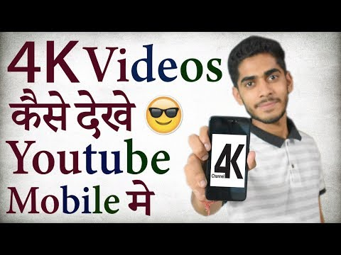 How To Watch 4k Videos In Youtube Mobile?