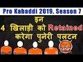 PRO KABADDI 2019 4 Players PUNERI PALTAN Will Retained Definitely In Season 7 PKL 2019