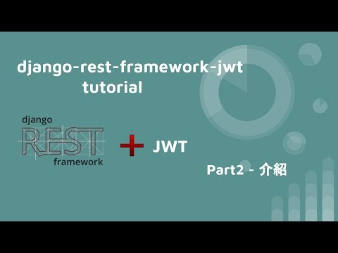 django-jwt-tutorial  (PART 2) - django-rest-framework-jwt
