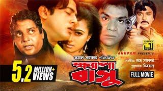 Khepabasu   ক্ষ্যাপাবাসু   Riaz, Popy & Dipjol   Bangla Full Movie