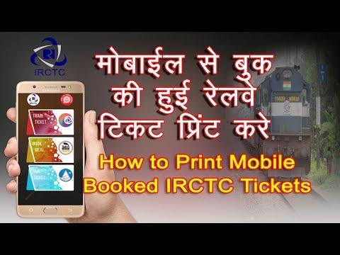 How To Print Mobile Booked IRCTC Rail Ticket's ll मोबाईल से बुक की हुई रेल टिकट कैसे प्रिंट करे