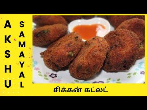 சிக்கன் கட்லட்  - தமிழ் / Chicken Cutlet - Tamil