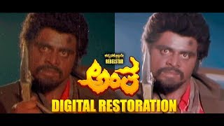 Antha Making - Digital Restoration 2 | Rebel Star Ambareesh, Lakshmi | S.V.Rajendra Singh Babu