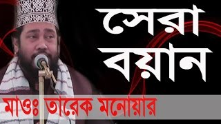 Download তারেক মনোয়ার New Bangla Waz 2017 l Tarek Monowar l Islamic Waz Bogra