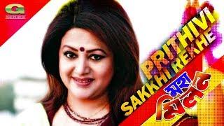 Prithibi Sakkhi K Rekhe | ft Bobita | Syed Abdul Hadi & Shakila Zafar | Moha Milon