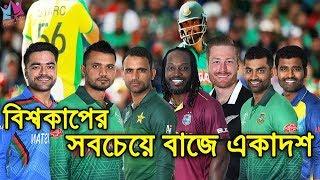 যে ১১ জন ক্রিকেটার ২০১৯ বিশ্বকাপের সবচেয়ে বাজে খেলেছে। তামিম মাশরাফি টপ লিস্টে। Top Flop Cricketer