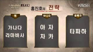 더 지니어스 외전 - 스무고개편(콩무고개)
