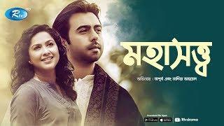 Mohasotto | মহাসত্ত্ব  | Apurbo | Nadia | Rtv Drama Special
