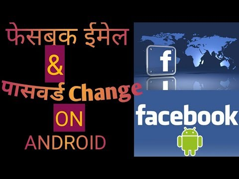 How To Change FB Email and Password On Android