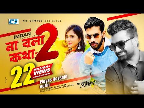 Xxx Mp4 Na Bola Kotha 2 Eleyas Hossain Aurin Official Music Video Bangla Hit Song Full HD 3gp Sex