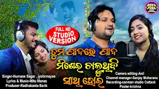 Tumo Padare Pada Misei Chaluthibi Sathi Hoi / New Odia Song / Humane Sagar / Jyotirmayee