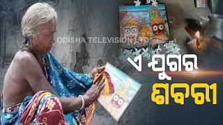 Eldery Woman Devotee Of Lord Jagannath Breaks Down As Failed To Attend Rath Yatra
