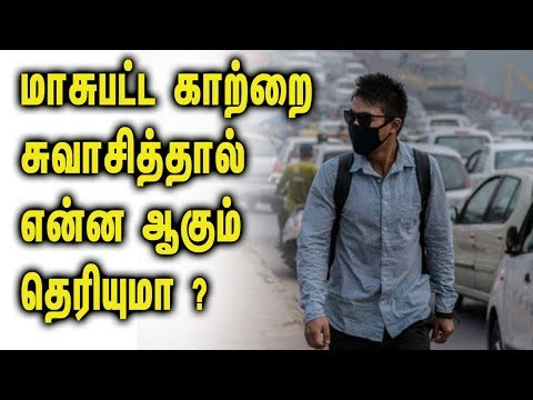 What will Happen if We Breathe Polluted air - Tamil Health Tips