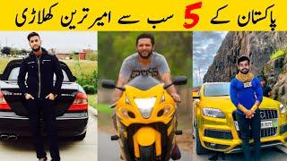 OMG 🔥 Top 5 Most Richest Pakistani Players   Urdu Facts HD