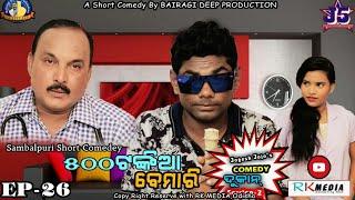 500 Tankia Bemari (Jogesh Jojo's Comedy Dukan Episode-26 ) Sambalpuri ll RKMedia