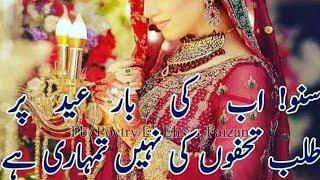 19 minutes) Eid Hindi Poetry Video - PlayKindle org