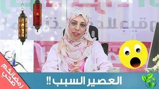 أسباب انخفاض السكر بالدم و طرق تجنبه أثناء الصيام ! #7 برنامج رمضانكم صحي