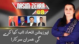 Opposition Alliance A Big Threat To Imran Khan Govt | Nasim Zehra @ 8 | 19 Jan 2019 | 24 News HD