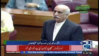 Khursheed Shah Hard Hitting Speech In National Assembly | 24 News HD | 17 October 2018