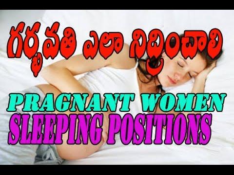 గర్భవతి ఎలా నిద్రించాలి || pregnant sleeping positions || how to sleep pregnant women in telugu |