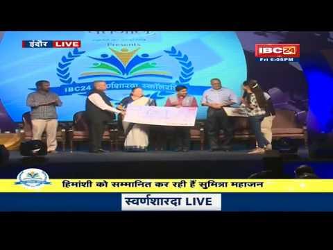 Sumitra Mahajan Is Honoring Himanshi Sharma || IBC24 SwarnSharda ScholarShip 2017 || MP ||
