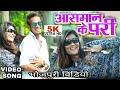 Download AASMAN KE PARI आ गया भोजपुरी का हिट विडियो BHOJPURI VIDEO SONG ,RAJ BHAI MP3,3GP,MP4