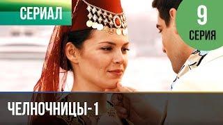 ▶️ Челночницы 1 сезон 9 серия - Мелодрама | Фильмы и сериалы - Русские мелодрамы