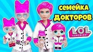 Download СЕМЕЙКА Доктор Леди Куклы ЛОЛ Сюрприз! Мультик P.H.D.B.B LOL Families Surprise Dolls Video
