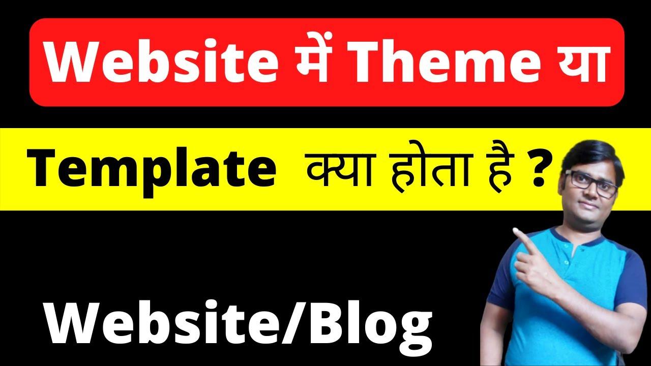 Website में थीम क्या होता है?   Website Mein Template Kya Hota Hai   website course by Naveen Kumar
