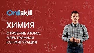 Download Химия 11 класс: Строение атома. Электронная конфигурация Video