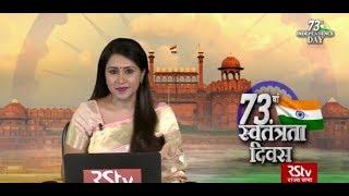 Download Hindi News Bulletin | हिंदी समाचार बुलेटिन – August 15, 2019 (8 pm) Video
