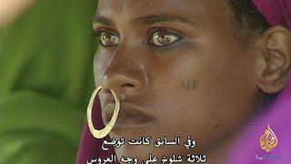 #x202b;عرس البادية في السودان#x202c;lrm;