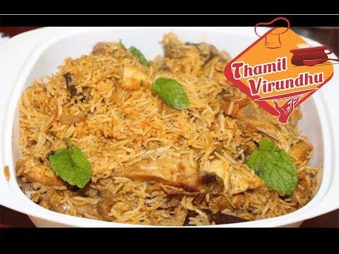 Chicken biryani recipe in Tamil  - சிக்கன் பிரியாணி செய்முறை - How to make chicken biryani in Tamil