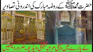 Reality of Inside View of Roza e Rasool