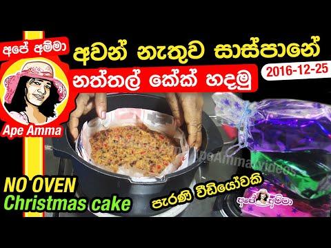 Christmas cake without oven/no oven wedding cake (Eng Subtitles) අවන් නැතුව නත්තල් කේක් හදමු!