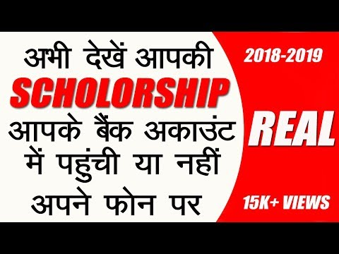 Check scholorship online | E Kalyan 2018 | scholarship online credited in account