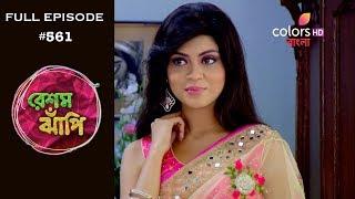 Resham Jhanpi - 17th October 2018 - রেশম ঝাঁপি - Full Episode