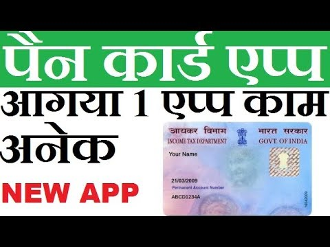 Apply Pan Card,Itr,Tds,Tax Calculator Etc New App Launch Aayker Setu Hindi 2017