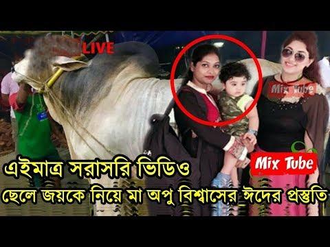 Xxx Mp4 সরাসরি লাইভে অপু বিশ্বাস আব্রাম খান জয়ের ঈদ ভিডিও দেখুন Apu Biswas Eid With Abram Khan Joy Video 3gp Sex
