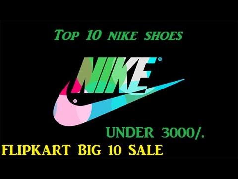 Top 10 Nike shoes 2017 under rs.3000/. on flipkart.com #big10sale