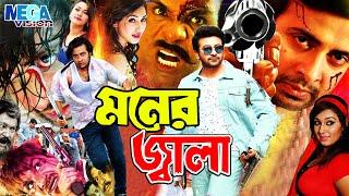 MONER JALA  2016 Bangla Movie SHAKIB KHAN, APU