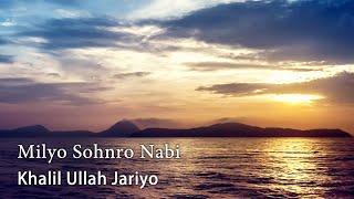Khalil Ullah Jariyo - Milyo Sohnro Nabi - Sindhi Islamic Videos