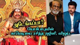 Download Rajini Vijay Enjoyed Yogibabu Comedy   Dharma Prabhu   Karunakaran   Radha Ravi Video