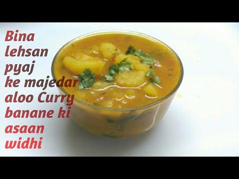 Aloo Curry Recipe - Aloo ki sabzi with Gravy - Without Onion-Garlic | Simple and Quick Aloo sabzi |