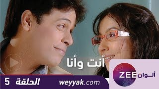 مسلسل انت و انا - حلقة 5 - ZeeAlwan