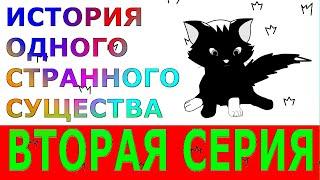 Download ЗАЦЕНИ МУЛЬТ !!! ИСТОРИЯ ОДНОГО СТРАННОГО СУЩЕСТВА !!!ВТОРАЯ СЕРИЯ Video
