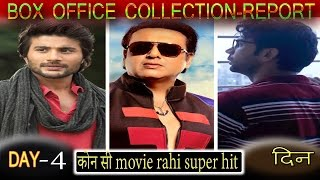 Aa gaya hero 4th Day box office collection | Govinda | Machine vs trapped