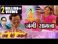 Download Bhim Geetancha Jangi Samna | Tava Yete Jawani | Datta Shinde | Suhasini Shinde MP3,3GP,MP4
