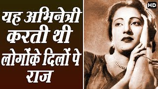 बंगाली सिनेमा जगत में था इस अभिनेत्रीका वर्चस्व | Suchitra Sen