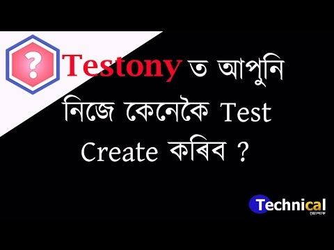 How to Create Your own test on Testony in Assamese || 2017